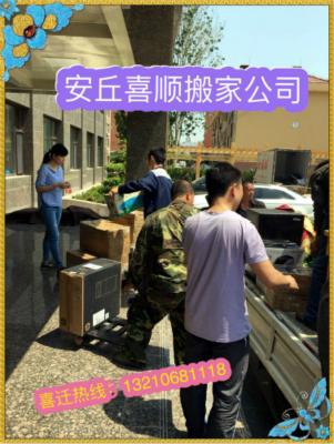 潍坊安丘专业搬家公司
